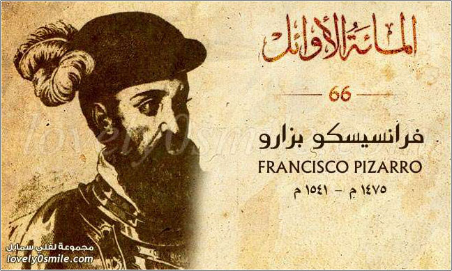 فرانسيسكو بزارو Francisco Pizarro