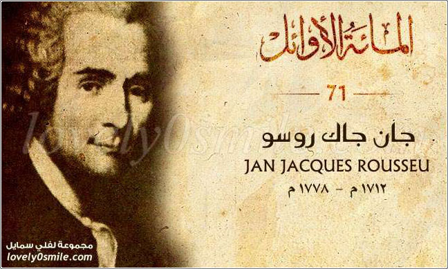 جان جاك روسو Jan Jacques Rousseu