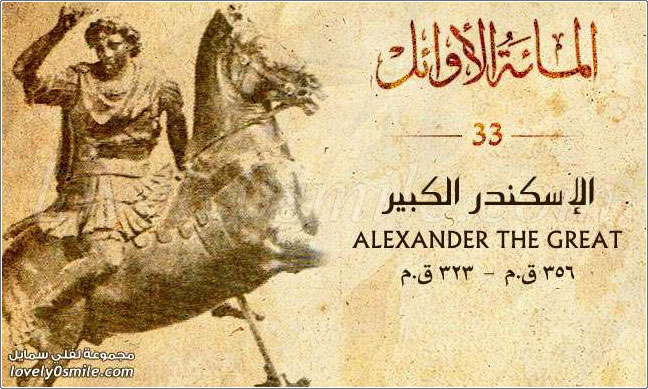 �������� ������ Alexander The Great