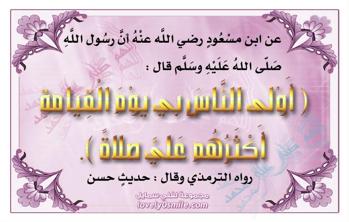 الصلام الابراهيمية الصحيحة رجاءا انشرها جزاكم الله خيرا  006