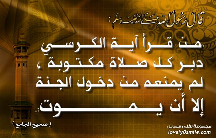 الله ( جلا في علاه ) وقفة مع آية الكرسي 140.jpg