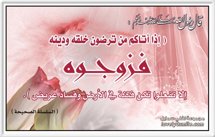 معايير الزواج في الإسلام 390