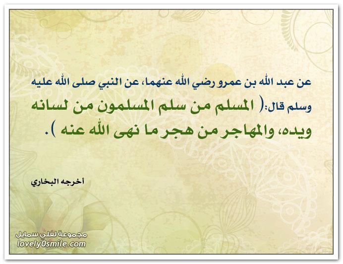 المسلم من سلم المسلمون من لسانه ويده والمهاجر من هجر ما نهى الله عنه