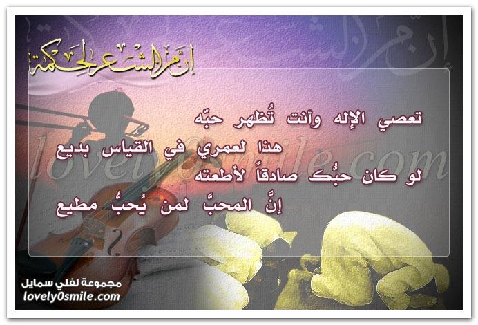 أثر الإيمان على حياة الفرد Sh3r-0005