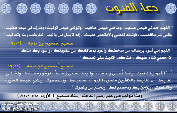 دعاء القنوت معناه وحكمه منتديات الجلفة لكل الجزائريين و العرب