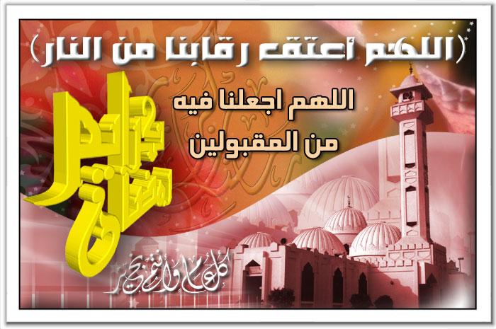دعــــــاء ليلة 27 رمضان من الحرم المكي 2012 (mp3)